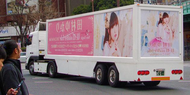 Car Ad Truck Tokyo